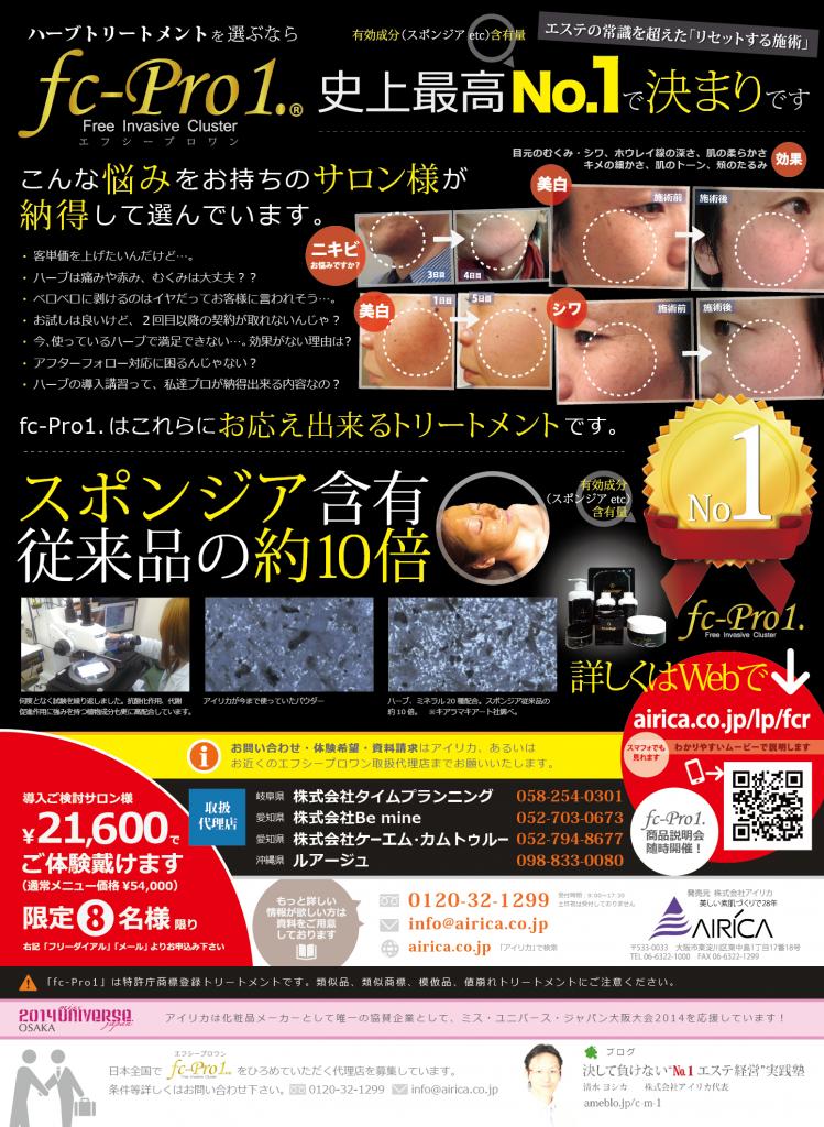 20140612_fc-pro1