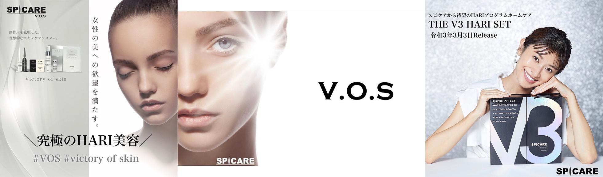 ヒト臍帯血由来胞順化培養液エキスの最高峰コスメ V3スピケアVOS化粧品 正規代理店