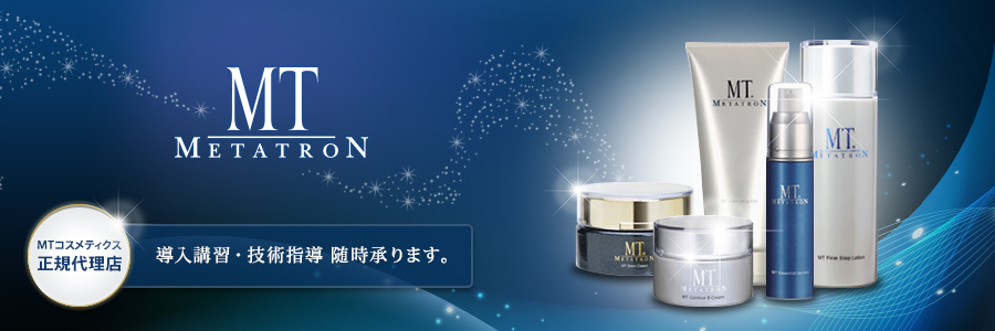 MTメタトロン化粧品 MT METATRON サロン様向け販売・技術講習 正規代理店
