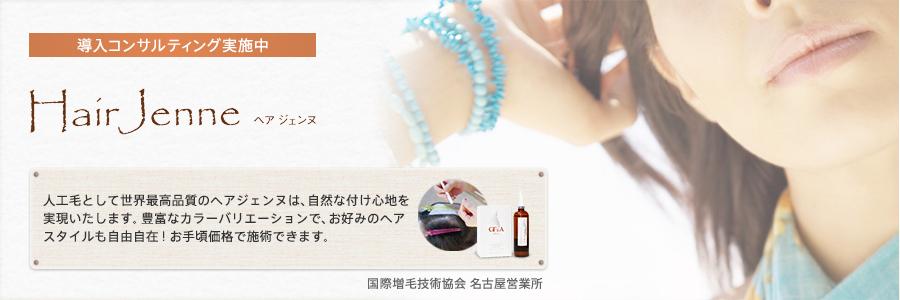 国際増毛技術協会 名古屋営業所 ヘアジェンヌ導入コンサルティング
