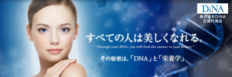 DNA検査とコンサルティングで賢くダイエット 株式会社DiNA 正規代理店