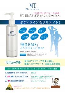 MTDMAEボディクリ告知2016最新-01
